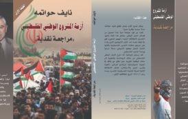 أزمة المشروع الوطني الفلسطيني ( قراءة نقدية ) للكاتب معتصم حمادة