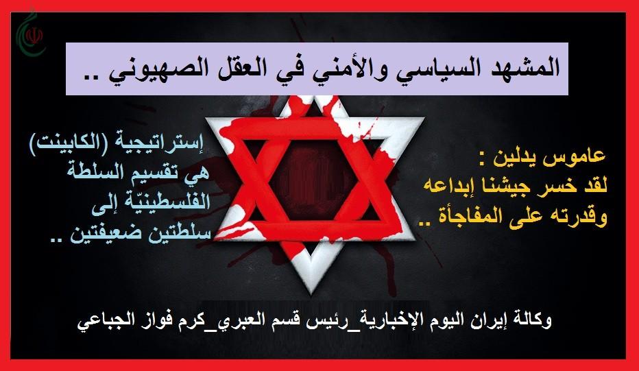 المشهد السياسي والأمني في العقل الصهيوني .. عاموس يدلين : لقد خسر جيشنا إبداعه وقدرته على المفاجأة