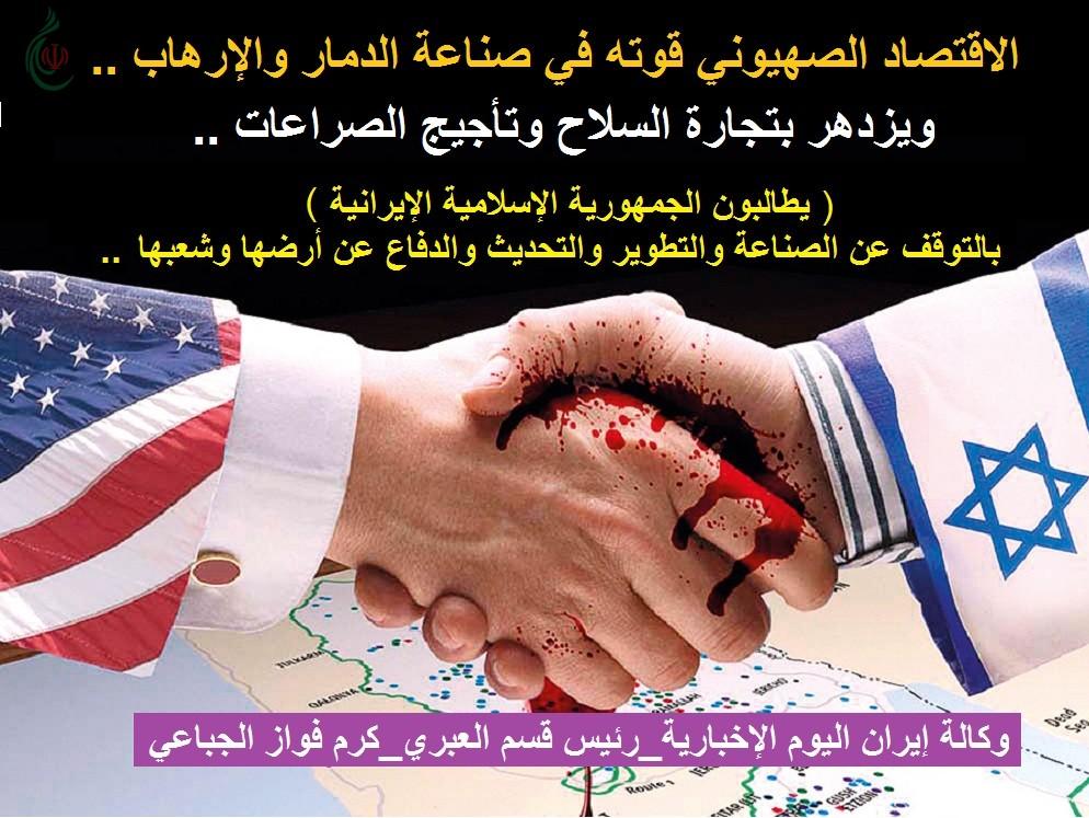الاقتصاد الصهيوني قوته في صناعة الدمار والارهاب .. ويزدهر بتجارة السلاح وتأجيج الصراعات