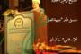 الشيخ الجعيد : حمّل إدارة الشر الأمريكية مسؤولية دعم المجموعات الإرهابية و تصنيف حرس الثورة الإيراني منظمة إرهابية قرار جائر و باطل