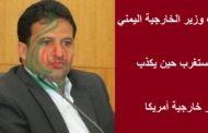 نائب وزير الخارجية اليمني : لا نستغرب حين يكذب وزير خارجية أمريكا