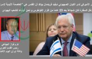 السفير الأميركي لدى الكيان الصهيوني ديفيد فريدمان يؤكد أن القدس هي