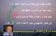 القسم العبري في وكالة إيران اليوم الإخبارية .. يرصد عدداً من الآراء و الانطباعات لجنرالات و زعماء و قادة الإرهاب والإجرام في الكيان الصهيوني حول الاعتداء على غزة