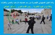 ولادة الكيان الصهيوني القيصرية من رحم عصابات الإرهاب والتدمير والتطرف