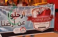 البحرين تتحضر لفعاليّات 'اليوم الوطنيّ لطرد القاعدة الأمريكيّة'