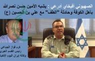 الصهيوني أفيخاي أدرعي عبر توتير : يشبه حسن نصرالله بأهل الكوفة وحادثة
