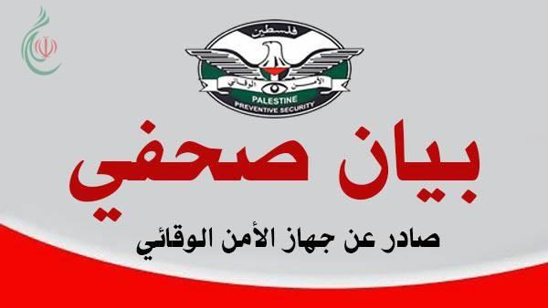البيان الصادر عن جهاز الأمن الوقائي حول توقيف المواطنة ألاء بشير