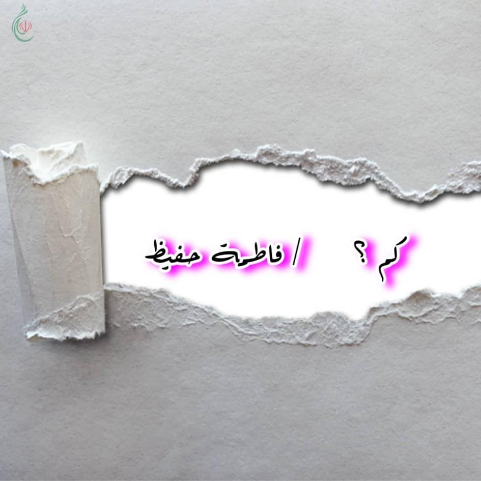 كم .. ؟ _ بقلم : الكاتبة فاطمة حفيظ