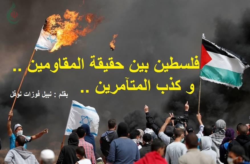 فلسطين بين حقيقة المقاومين .. و كذب المتآمرين .. بقلم : نبيل فوزات نوفل