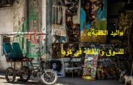 «اليد الخفيّة» للسوق والثقافة في كوبا