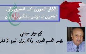 الكيان الصهيوني أشد المعجبين و أول الحاضرين لــ مؤتمر سايكس البحرين