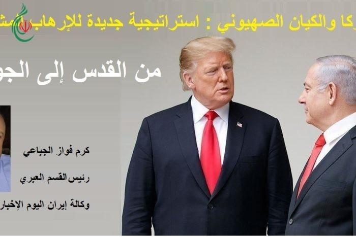 أميركا والكيان الصهيوني .. استراتيجية جديدة للإرهاب المشترك من القدس إلى الجولان