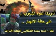 أمريكا عدوة الشعوب ... على حافة الانهيار .. بقلم : السيد محمد الطالقاني_النجق الأشرف