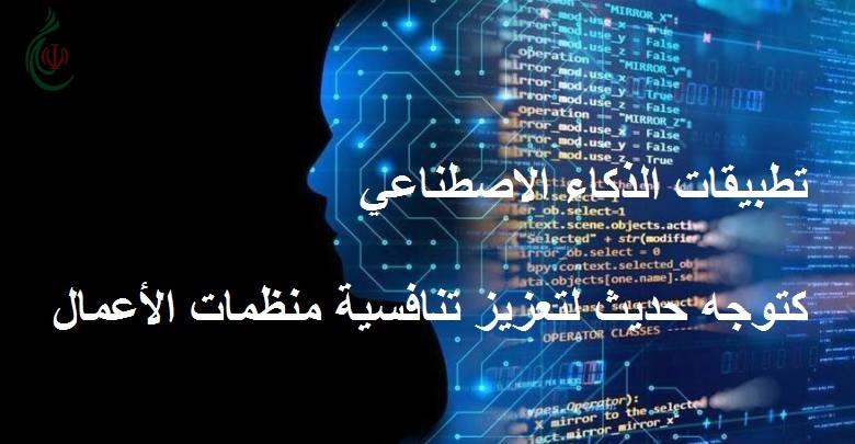 تطبيقات الذكاء الاصطناعي كتوجه حديث لتعزيز تنافسية منظمات الأعمال
