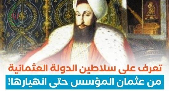تعرف على السلاطين العثمانيين من المؤسس حتى الانهيار (إنفوغراف)