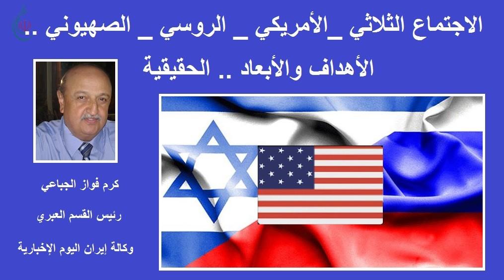 الاجتماع الثلاثي _الأمريكي _ الروسي _ الصهيوني .. الأهداف والأبعاد الحقيقية