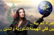 المرأة العربية بين فكي الهيمنة الذّكورية والتديّن