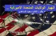 انهيار الولايات المتحدة الأميركية !! .. بقلم : الكاتب سعود الساعدي