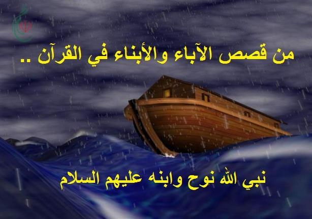 من قصص الآباء والأبناء في القرآن .. نبي الله نوح وابنه