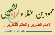 حمود بن عقلاء الشعيبي … الإمام الضرير و العالم النّحرير .. بقلم : أبو ذر القصراوي