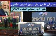 سنصلي في القدس وعلى أرض الجولان الطاهر .. بقلم : زهير البغدادي الكاتب والإعلامي