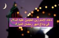 دعاء الإمام زين العابدين عليه السلام في وداعِ شهرِ رمضان المبارك