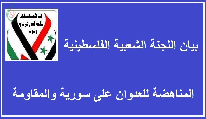 بيان اللجنة الشعبية الفلسطينية المناهضة للعدوان على سورية والمقاومة