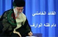 قائد الثورة الإسلامية يعزي الأمين العام لحزب الله بوفاة شقيقته