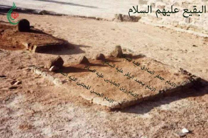 جريمة آل سعود في هدم قبور أئمة البقيع عليهم السلام