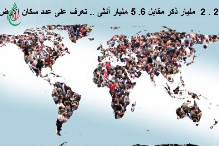 2.2 مليار ذكر مقابل 5.6 مليار أنثى .. تعرف على عدد سكان الأرض