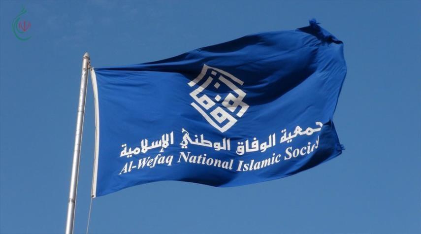 جمعية الوفاق البحرينية تعقد مؤتمراً لرفض ورشة المنامة في بيروت