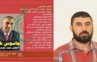 عائلة فلسطينية تتبرأ من إبنها لمشاركته في مؤتمر البحرين