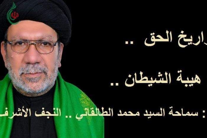 صواريخ الحق  .. تذل هيبة الشيطان .. بقلم : سماحة السيد محمد الطالقاني .. النجف الأشرف