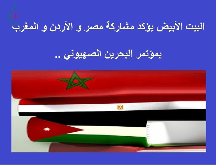 البيت الأبيض يؤكد مشاركة مصر والأردن والمغرب بمؤتمر البحرين الصهيوني