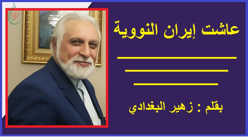 عاشت إيران النووية .. بقلم : زهير البغدادي