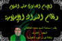 الإمام الصادق عليه السلام .. و نظام العدالة الإسلامية .. بقلم : سماحة السيد محمد الطالقاني _ النجف الاشرف