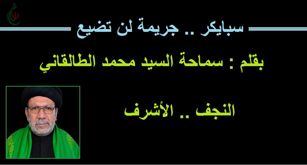 سبايكر : جريمة لن تضيع .. بقلم : سماحة السيد محمد الطالقاني_النجف الأشرف