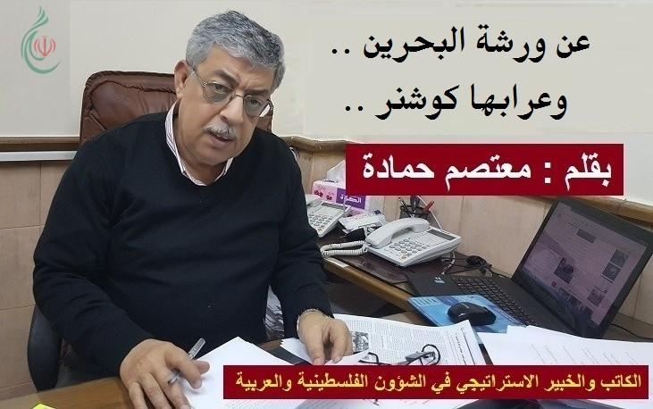 عن ورشة البحرين .. وعرابها كوشنر .. بقلم : معتصم حمادة
