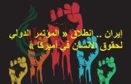 إيران .. إنطلاق «المؤتمر الدولي لحقوق الانسان في أميركا»