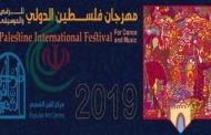 غزة تحتضن مهرجان فلسطين الدولي للفلكلور والموسيقى التراثية 2019