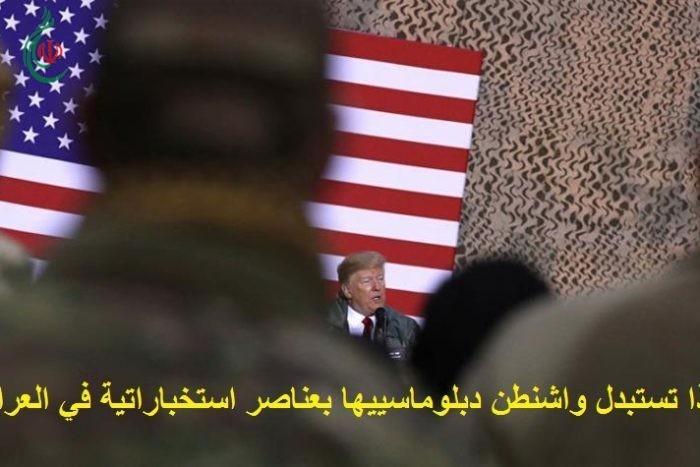 لماذا تستبدل واشنطن دبلوماسييها بعناصر استخباراتية في العراق؟