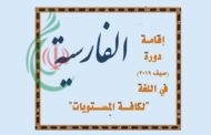 المستشارية الثقافية الإيرانية بدمشق تعلن عن إقامـة دورة (صيف 2019) لتعيلم اللغة الفارسـية