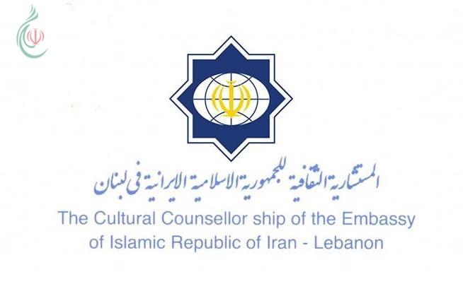 المستشارية الثقافية الإيرانية في لبنان تعلن عن إفتتاح دوراتها لتعليم اللغة الفارسية