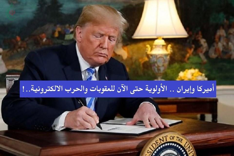 أميركا وإيران .. الأولوية حتى الآن للعقوبات والحرب الالكترونية ..!