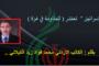 """""""إسرائيل"""" تعتذر ( للمقاومة في غزة ) .. بقلم : محمد فؤاد زيد الكيلاني"""