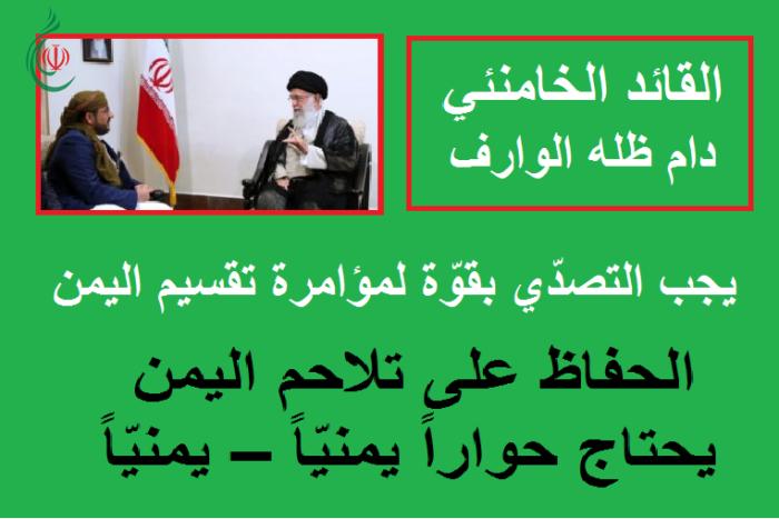 القائد الخامنئي : يجب التصدّي بقوّة لمؤامرة تقسيم اليمن .. الحفاظ على تلاحم اليمن يحتاج حواراً يمنيّاً – يمنيّاً