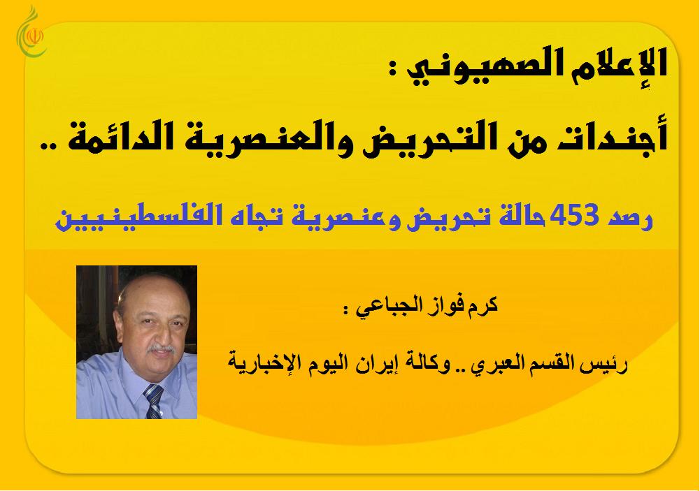 الاعلام الصهيوني أجندات من التحريض والعنصرية الدائمة .. كرم فواز الجباعي