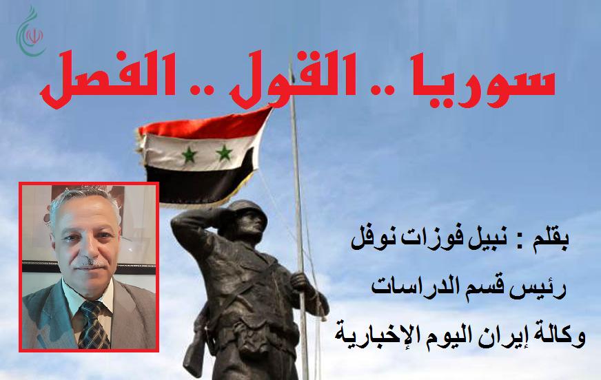سورية .. القول .. الفصل .. بقلم : نبيل فوزات نوفل