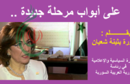 على أبواب مرحلة جديدة .. بقلم : الدكتورة بثينة شعبان