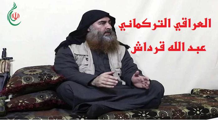 متخصص بالتنظيمات الإرهابية يكشف أسباب اختيار أبو بكر البغدادي خليفة له